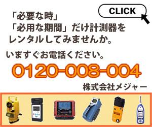 測定器レンタルの株式会社メジャー